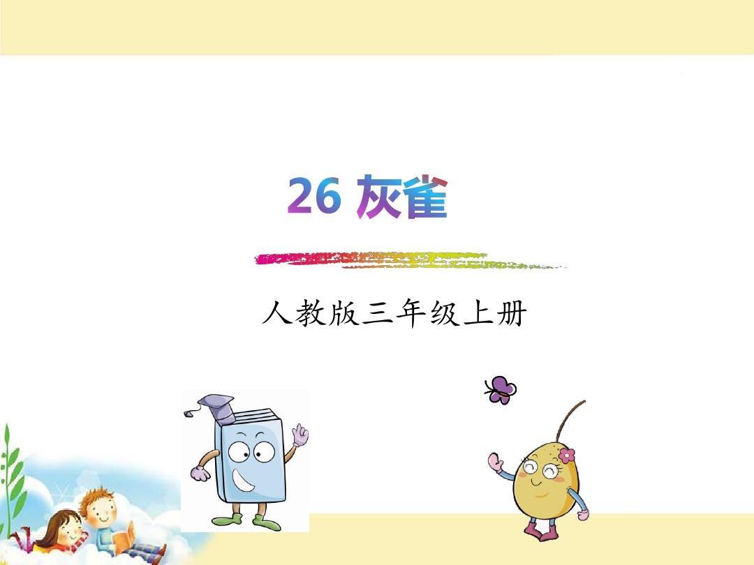 2018~2019年级部编版上册三语文小学小学26中心学年江口镇图片