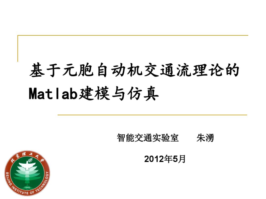 matlab2012安装教程_2012-基于元胞自动机的交通流Matlab建模与仿真_文档下载