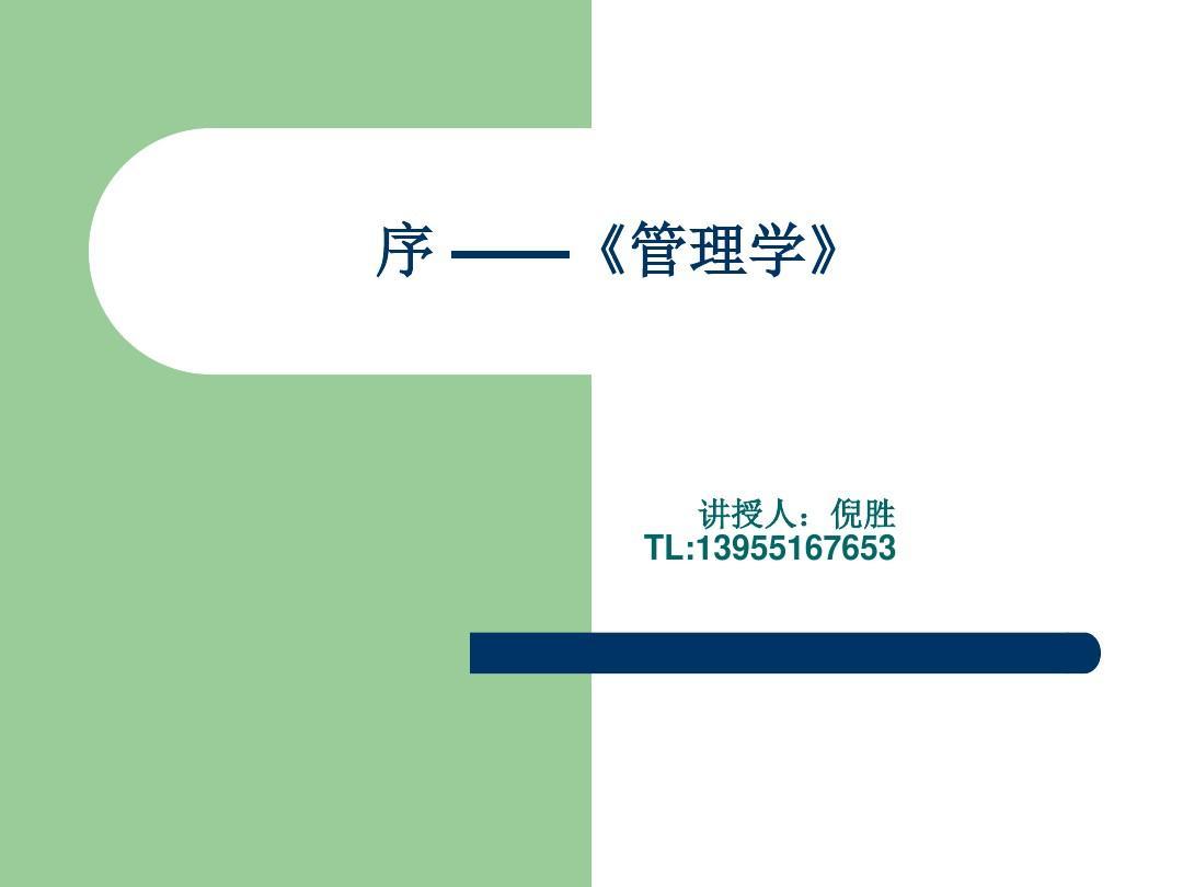 01管理学(第1章)