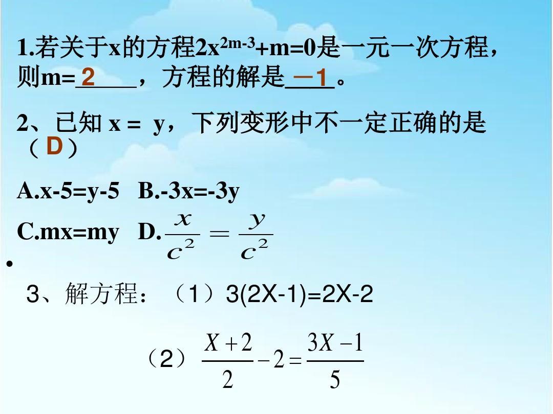 初一七上册用品精品一元一次方程课件v单元(14页)教学年级ppt模板数学教案中班夏季单元图片