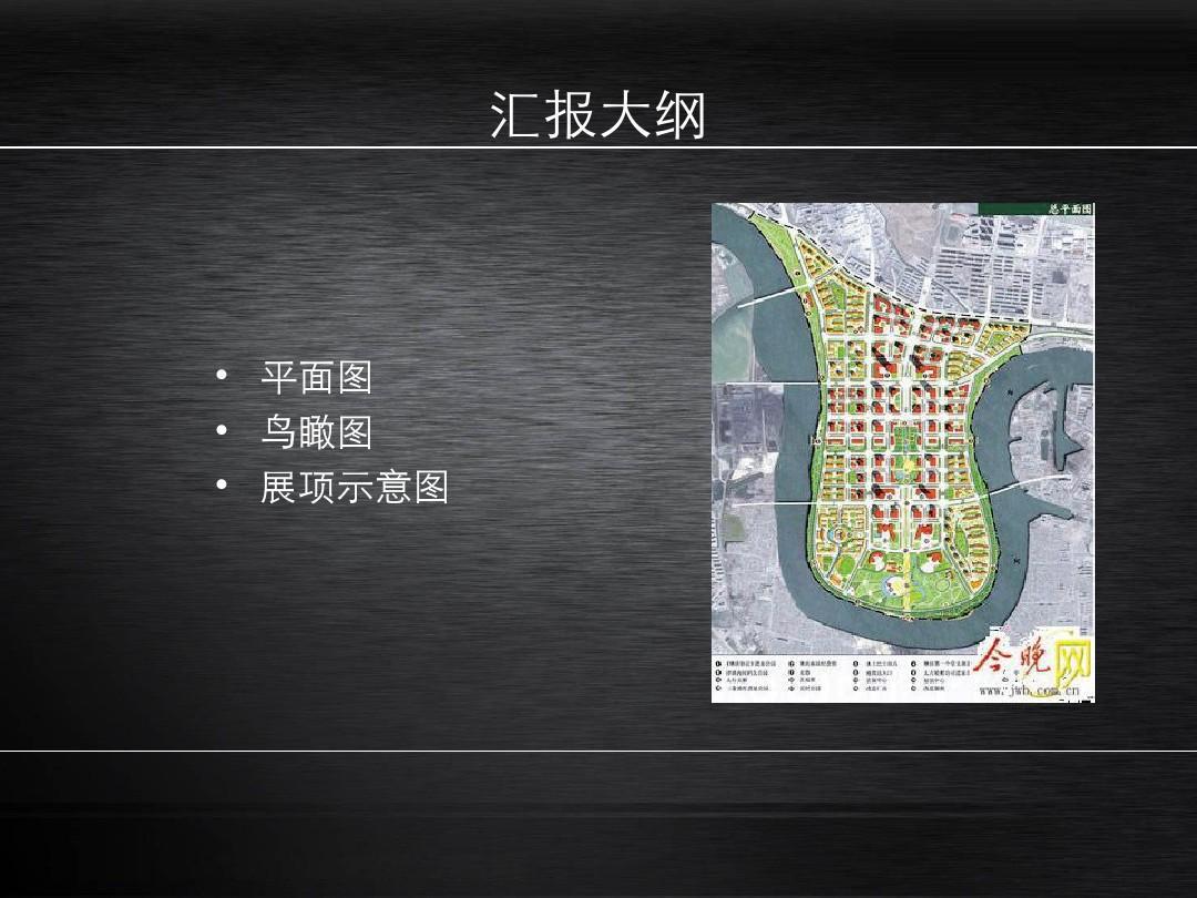 余家堡规划展览馆设计方案汇报-12.18ppt图片