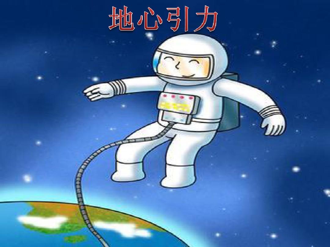 地心引力ppt
