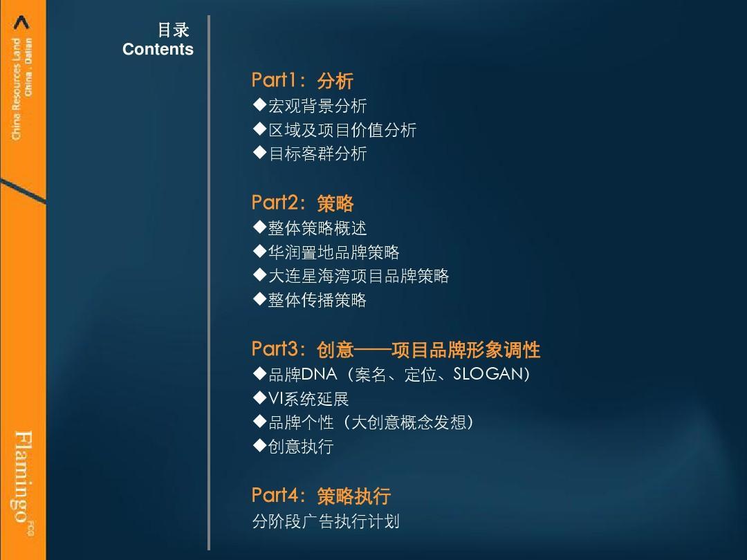 红鹤沟通-华润星海湾项目整合传播策略ppt图片