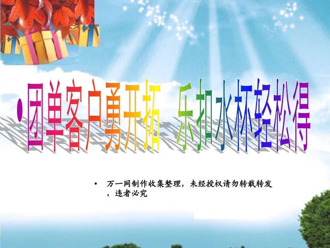 中国人寿保险公司团险部内勤工资待遇   真人分享   职朋职业圈