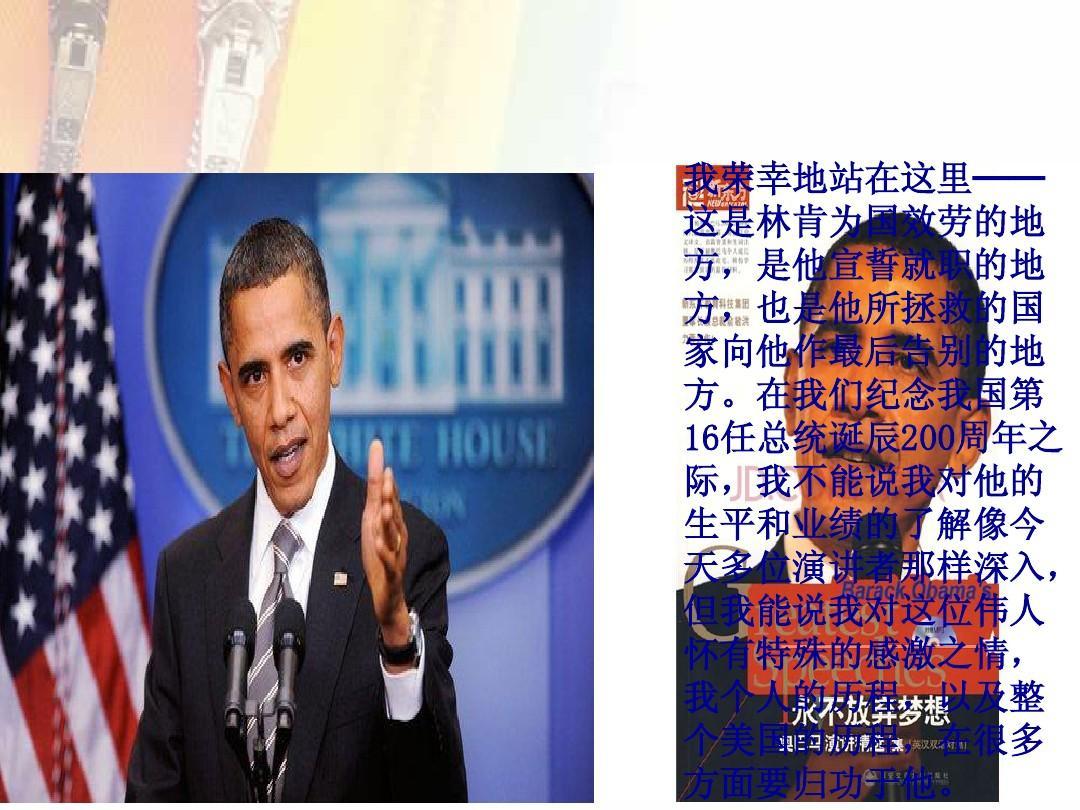 4.11 美国独立战争2 (中华书局版九年级上册)
