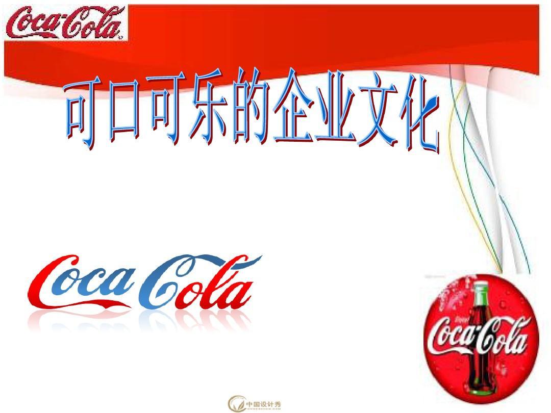 可口可乐营销策略 可口可乐广告 可口可乐发展史 可口可乐ppt 可口图片