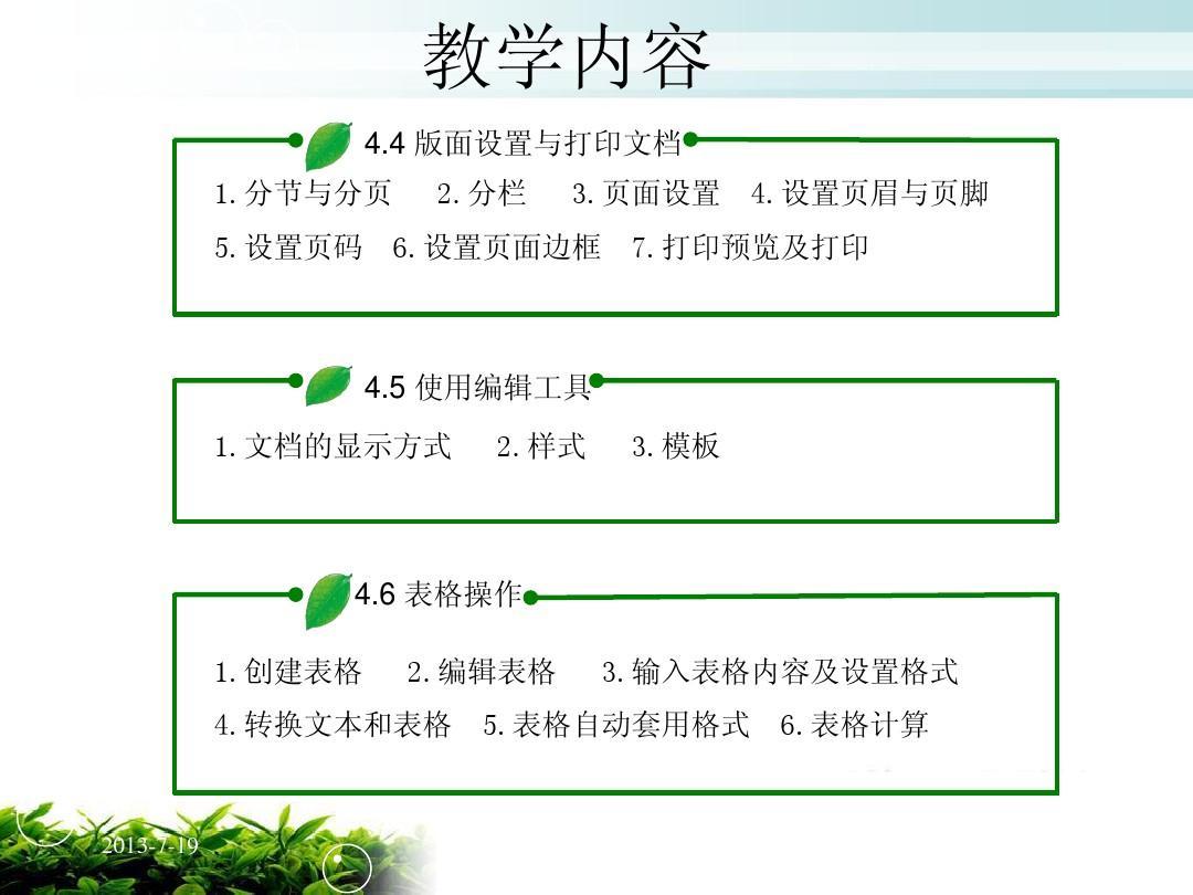 word2003教案2ppt_word文档在线阅读与下载_无忧文档