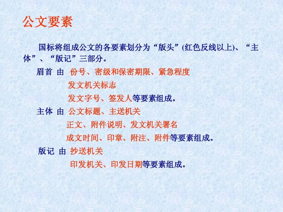2012 《党政机关公文格式》学习交流ppt图片