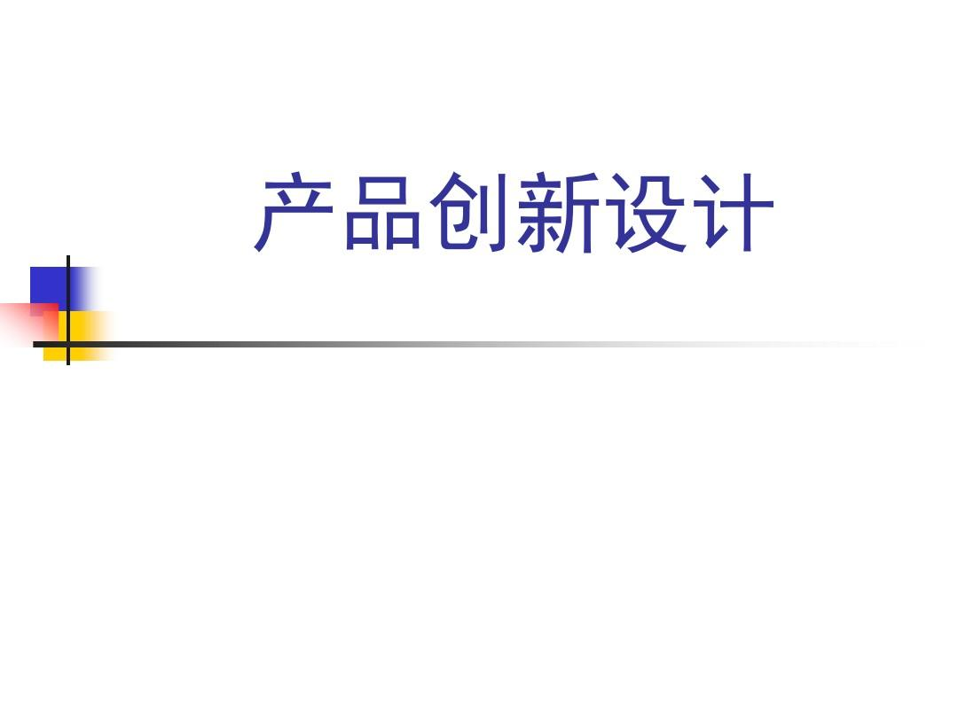 免费文档 所有分类 工程科技 机械/仪表 产品创新设计ppt  第1页 (共图片