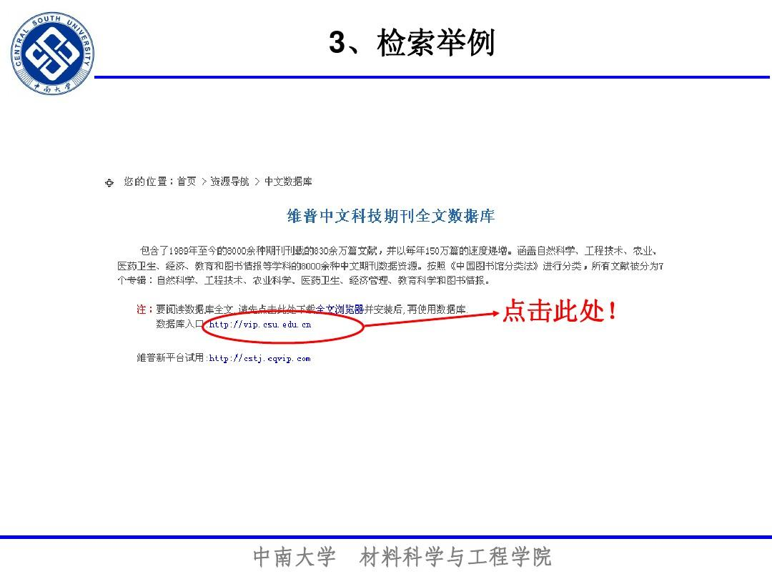 纳米铜粉 科技文献检索与写作 学生信息 排版技巧 科技论文写作要求图片