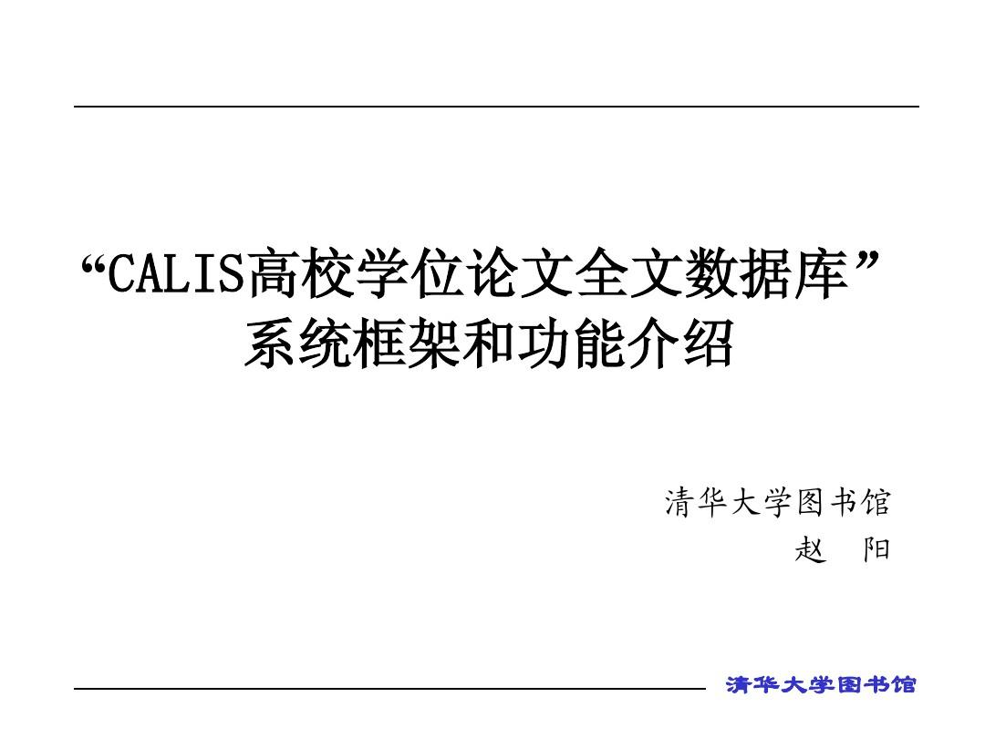 """CALIS高校学位论文全文数据库""系统框架和功能介绍-清华大学图书馆-赵阳"