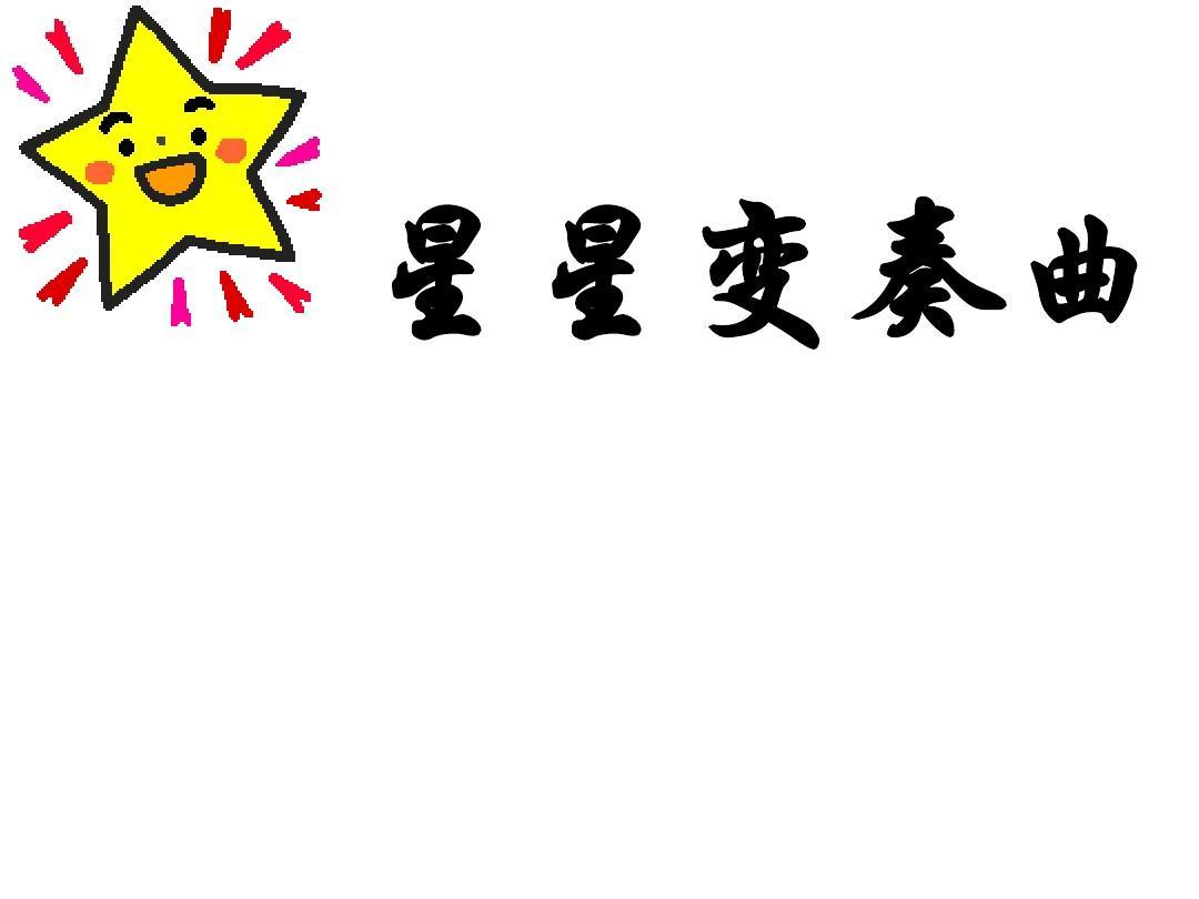 九课件年级语文变徐祖顺ppt游学星星图片