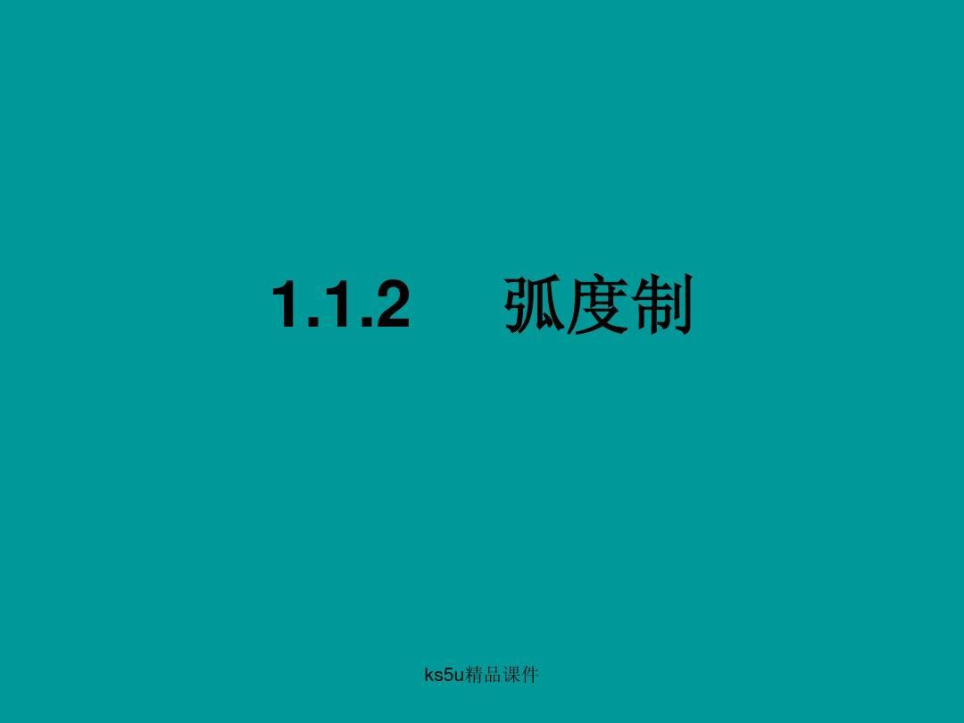 数学:1.1.2《弧度制》课件(新人教A版)