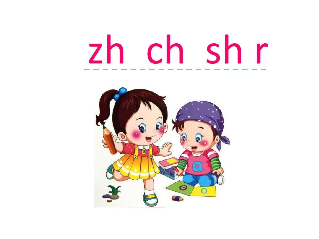 汉语拼音8 zh ch sh r-1