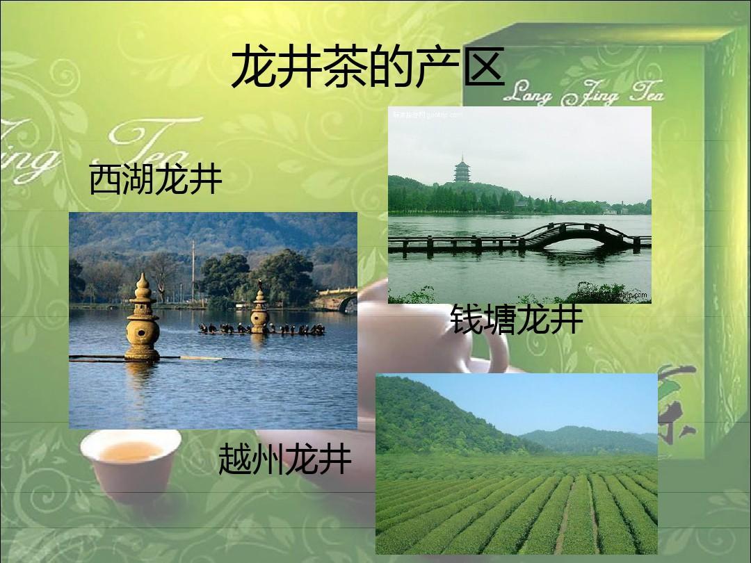 龙井茶的产区 西湖龙井图片
