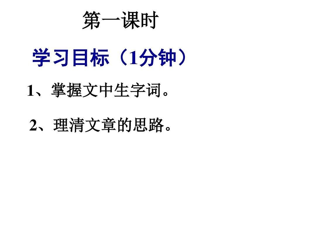 《藤野先生》教学课件(共32张ppt)水水浒传课件ppt故事免费下载图片