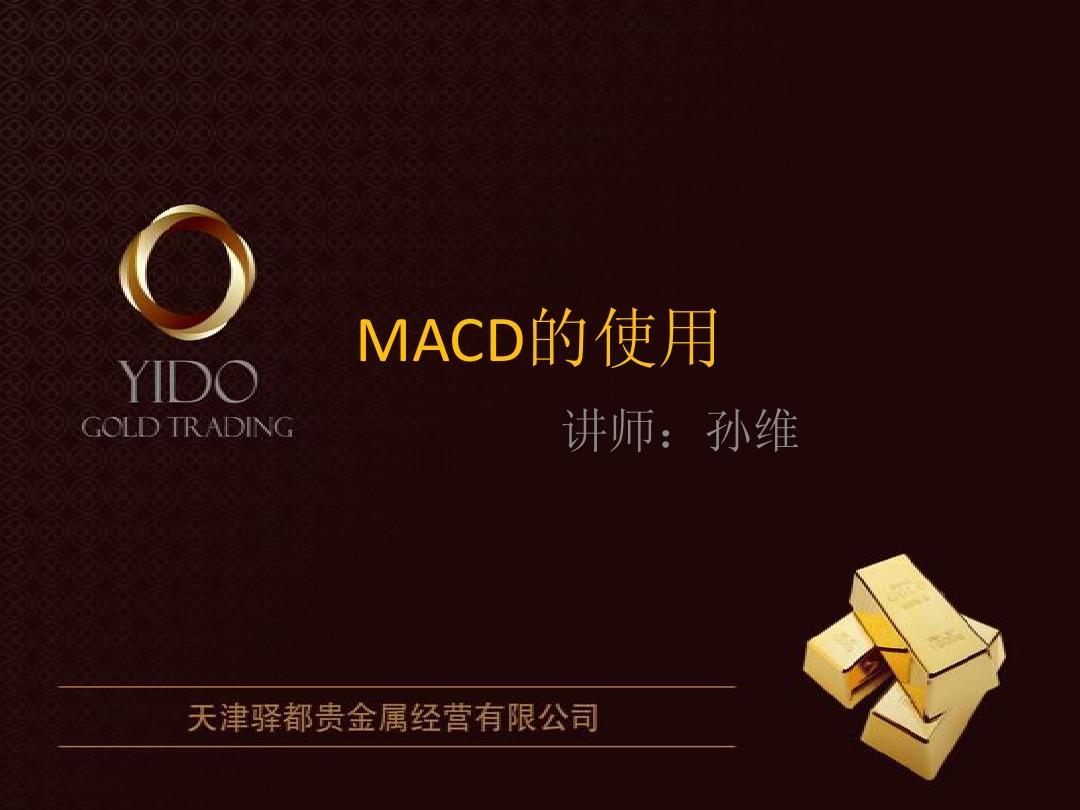 MACD让你赚钱的指标---拿捏全在你手