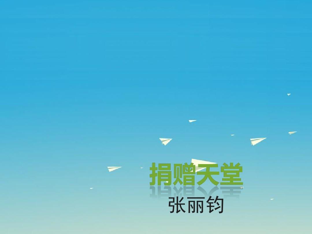2017春五语文下册天堂第17课捐赠快板教学课件ppt天津年级看花的教学设计图片