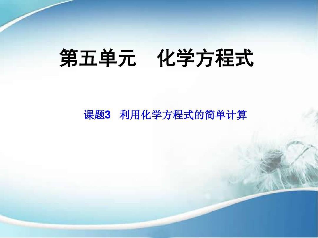 人教版九年级上册第五单元《课题3 利用化学方程式的简单计算》课件(18张ppt)