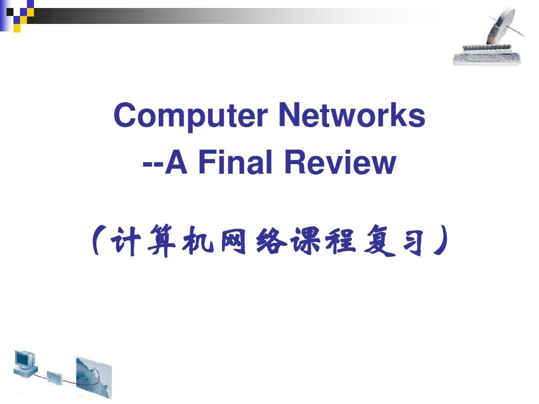 计算机二级�y.i_13计算机网络复习答案ppt