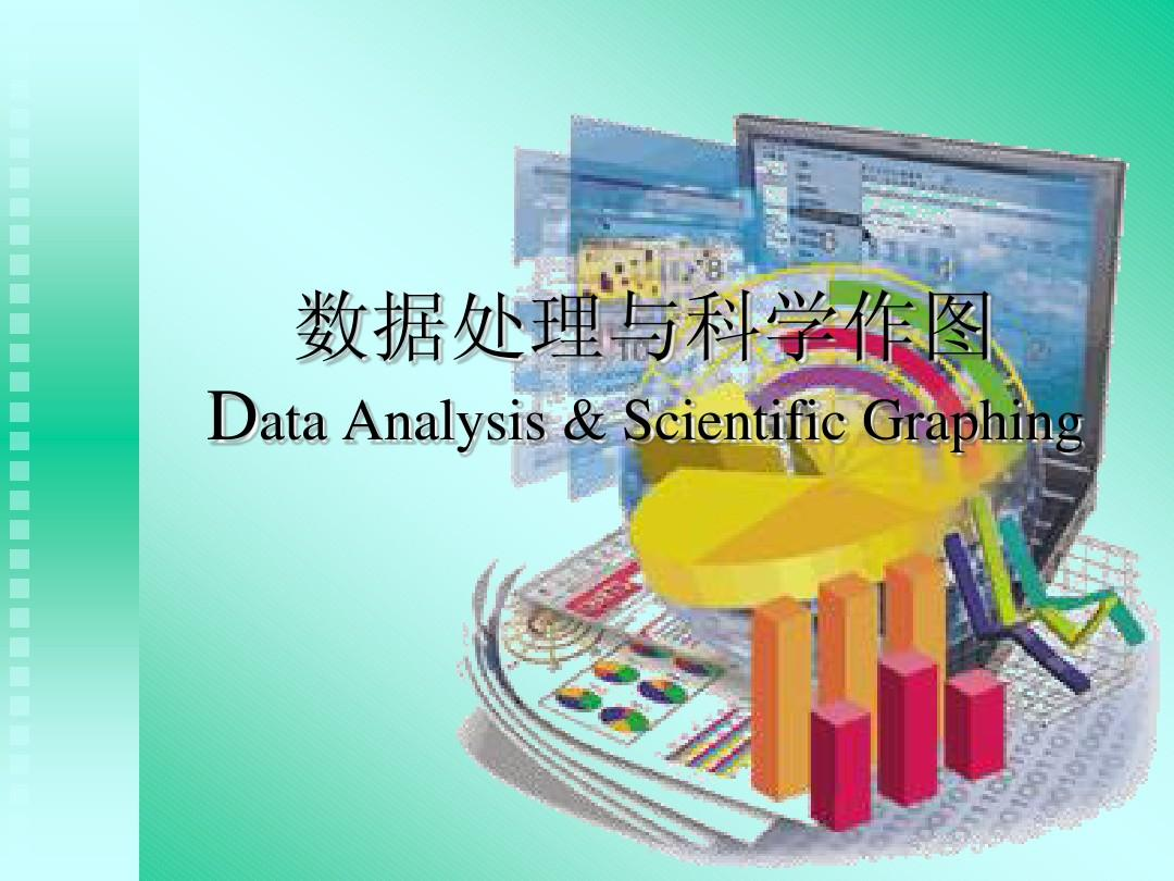 Origin教程(详解版)科研数据处理PPT