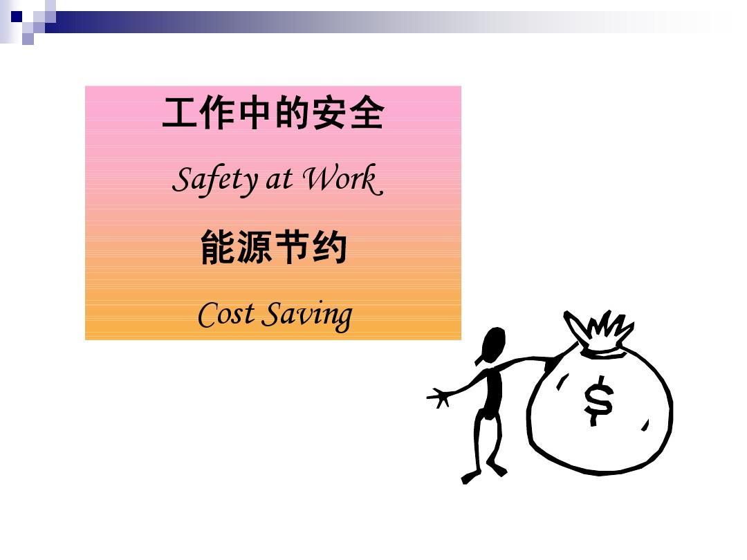 ihg_safety at work & cost saving_安全与节能ppt