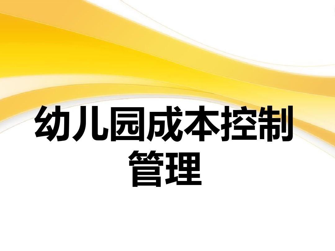 电大天堂2013年小抄_幼儿园成本控制管理篇PPT_word文档在线阅读与下载_无忧文档