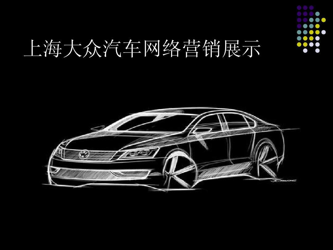 上海大众汽车网络营销PPT