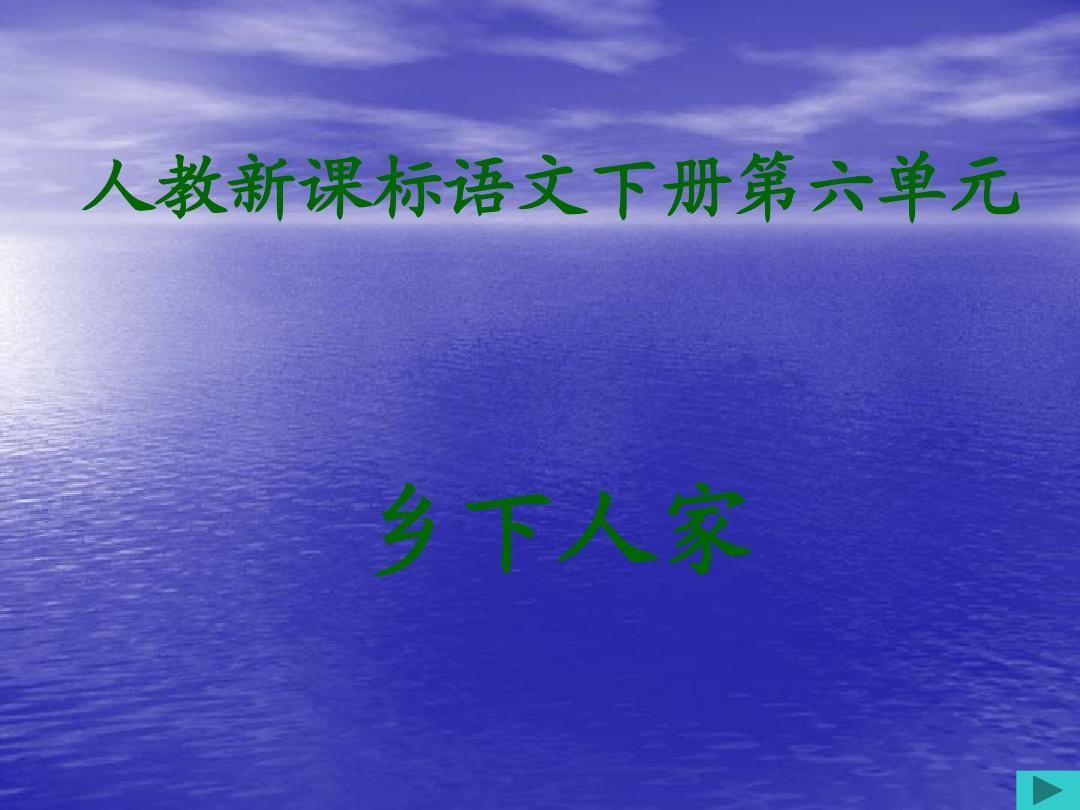 2016-2017小学语文四年级下册精品课件:21 乡下人家(1)(人教版)