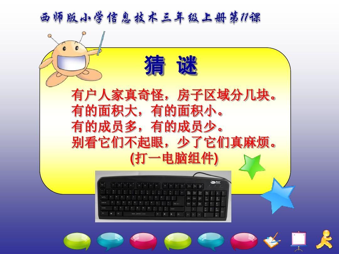 视频小学信息西键盘版课件--拼装师大ppt百度课件云技术事业单位图片
