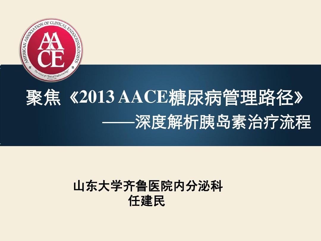 聚焦《2013 AACE糖尿病临床路径》-V5PPT_