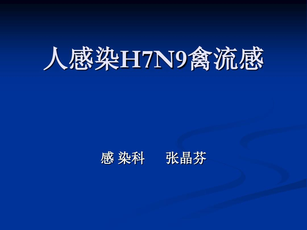 人感染H7N9禽流感1 PPT课件