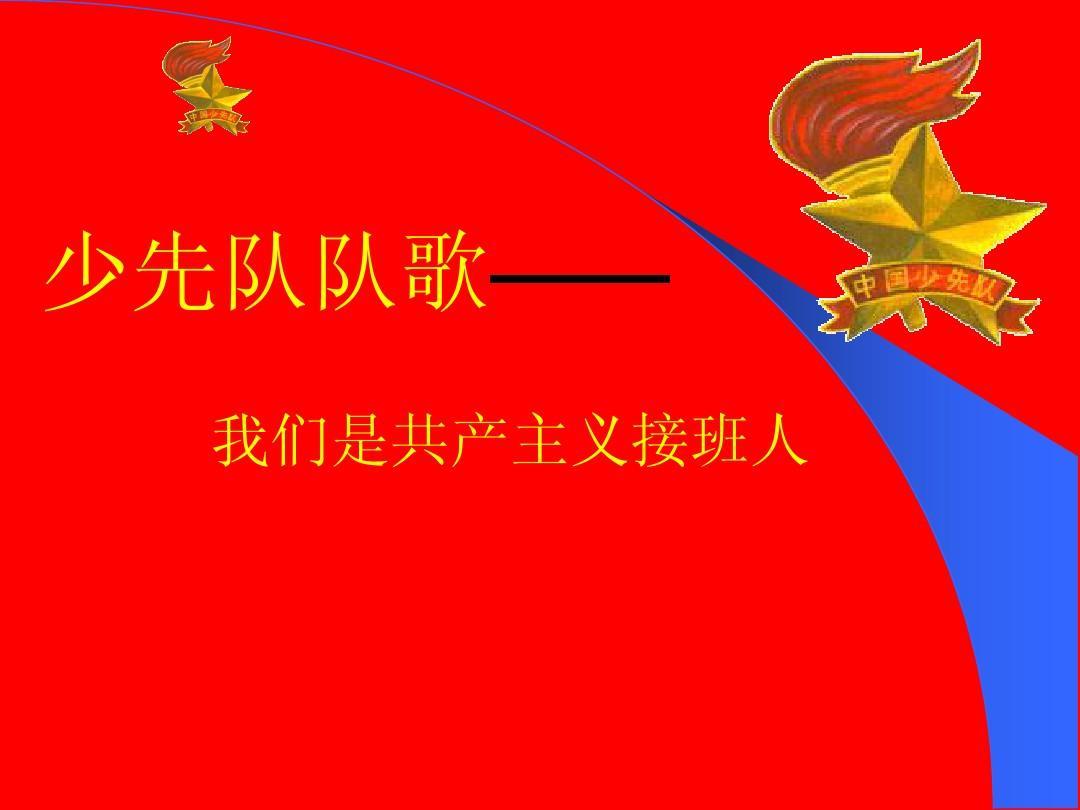 我是共产主义接�y.�_少先队队歌—— 我们是共产主义接班人