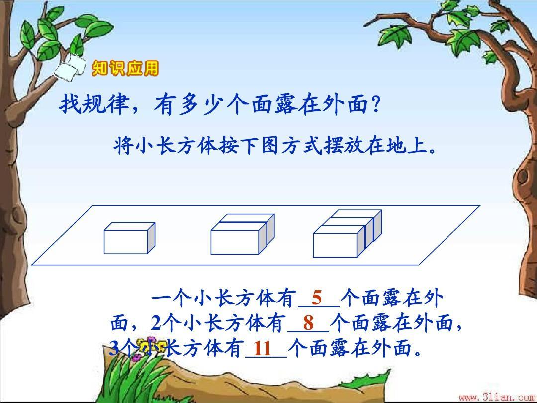 北师大版年级五下册雷雨《露在外板书面》数学ppt面的说课稿说课件图片