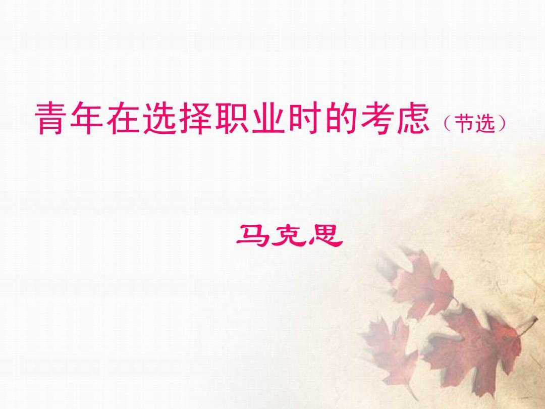 2012届高一语文同步备课课件:1.6《青年在选择职业时的考虑》(苏教版必修1)
