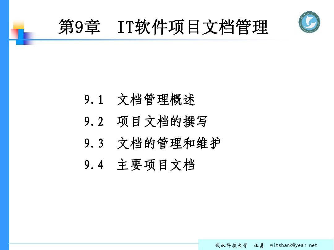 ch09 IT软件项目文档管理