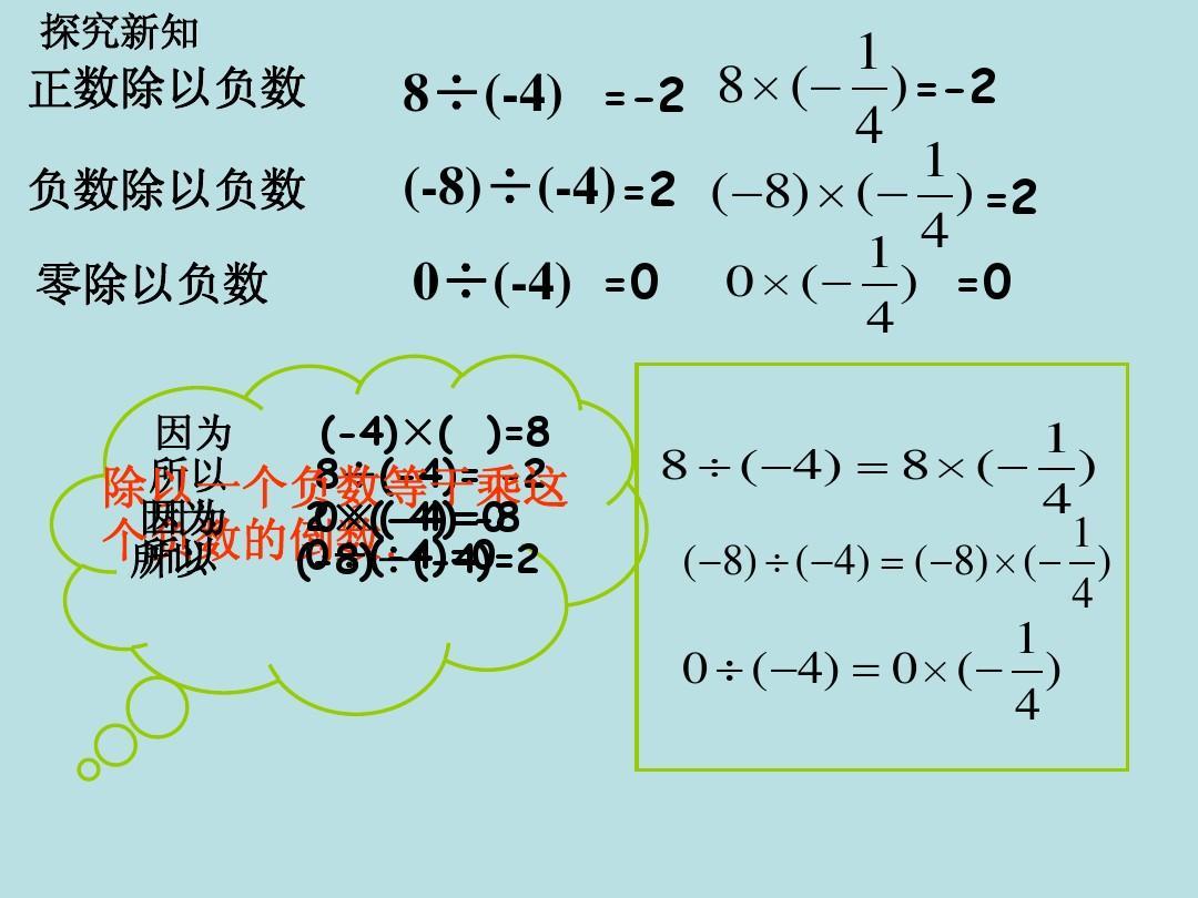4.2有理数的除法(1)ppt》一等奖苏州园林《教学设计图片