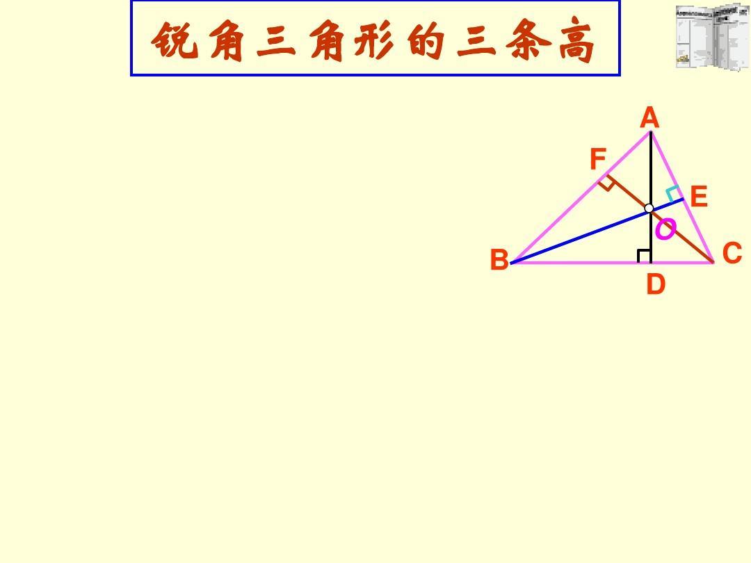 所有分类 初中教育 数学 三角形高,中线与角平分线ppt  锐角三角形的图片