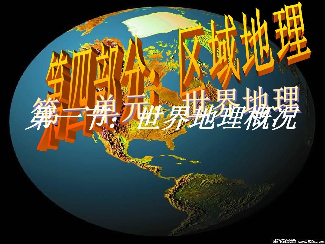 世界地理概况复习 中国地理概述图片