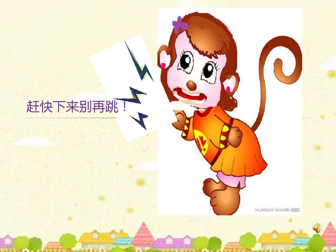 中班-猴子-三只泥工音乐-PPT.课件小班说课稿冰糖葫芦图片