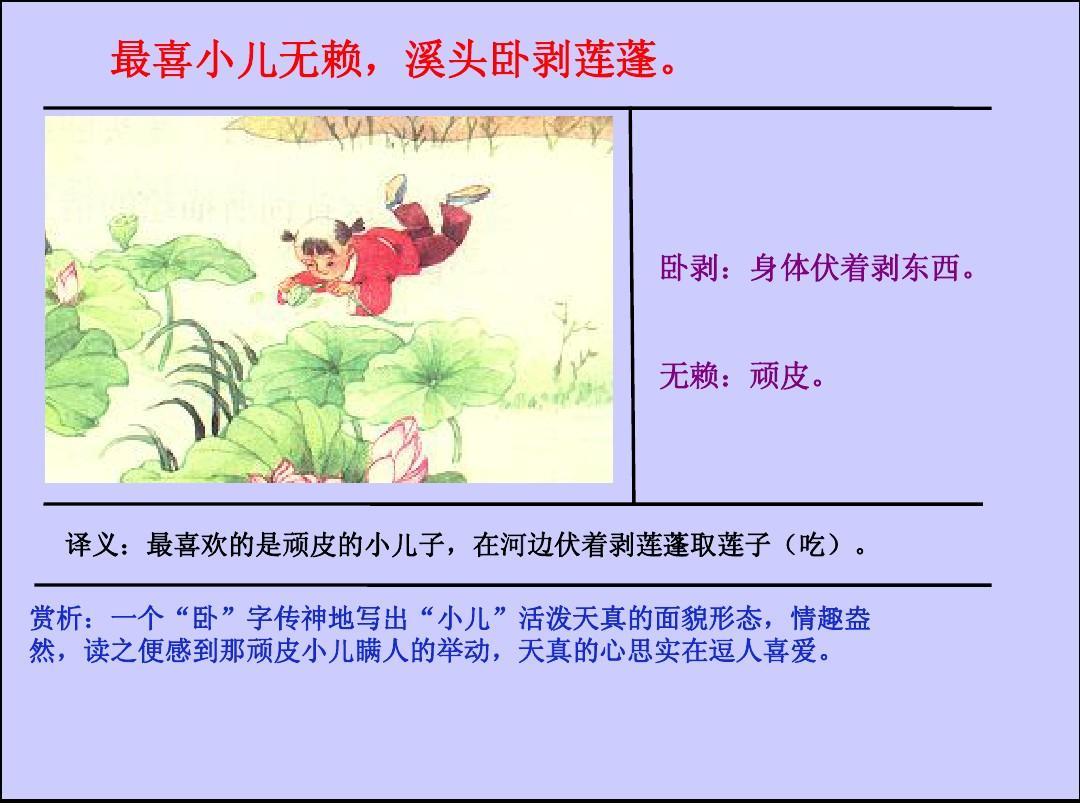 ppt古诗版牧童年级五人教语文5,教案三首《下册》《舟过安仁》j_q_x小学图片
