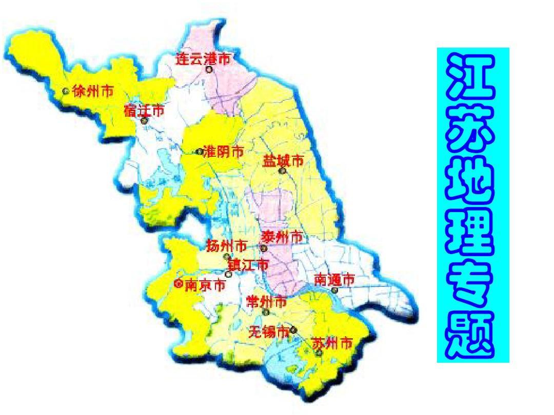 江苏地�_江苏地理ppt