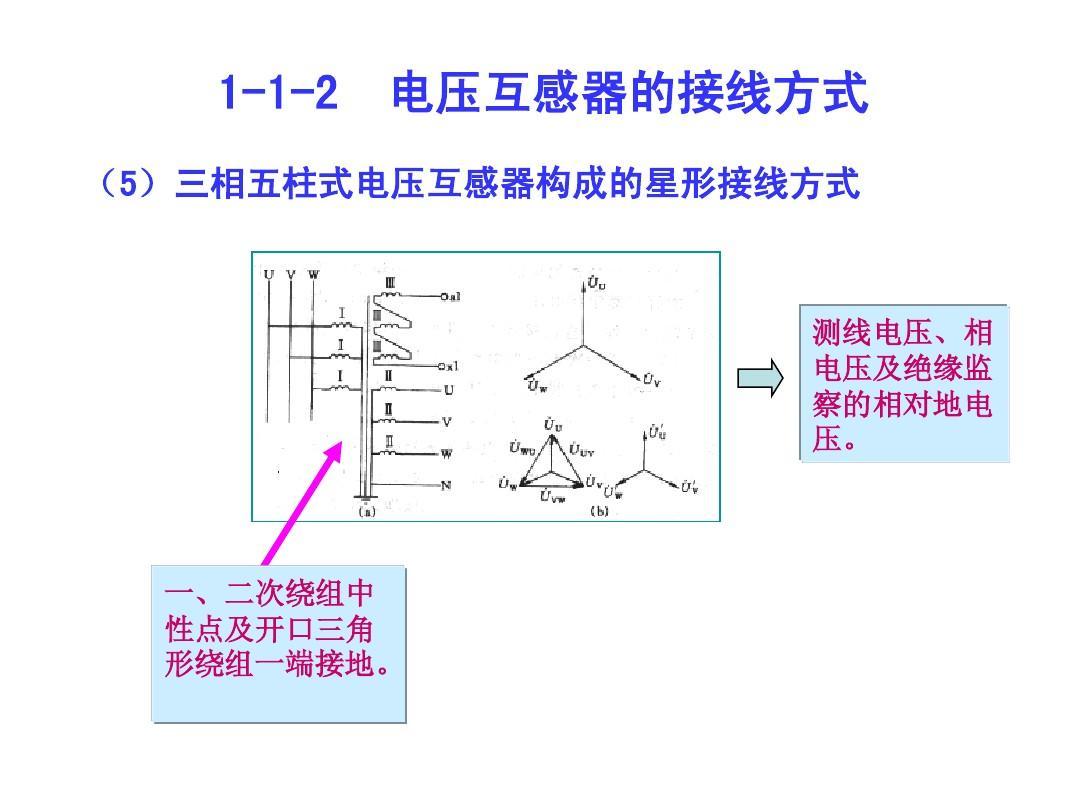 三相五柱式电压互感器构成的星形接线方式图片