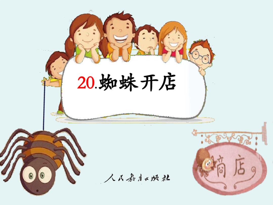 2018《视频开店》第1课时公开课教学课件(1)ppt希腊字母教学蜘蛛图片