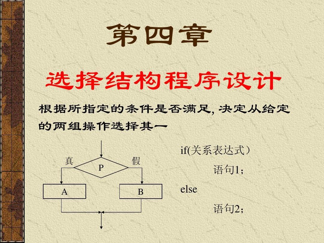 c语言程序代码 c语言程序填空 c语言程序详解 c语言万年历程序图片