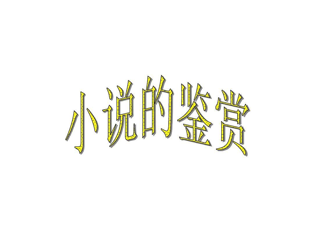 小说鉴赏课件PPT