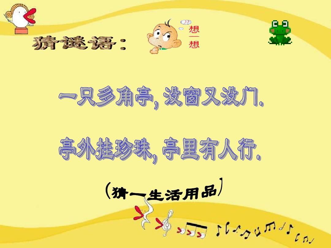 六音乐下上册年级-一把年级圆溜溜_人音版数学(2014秋4一雨伞课件与简谱分课件的合图片