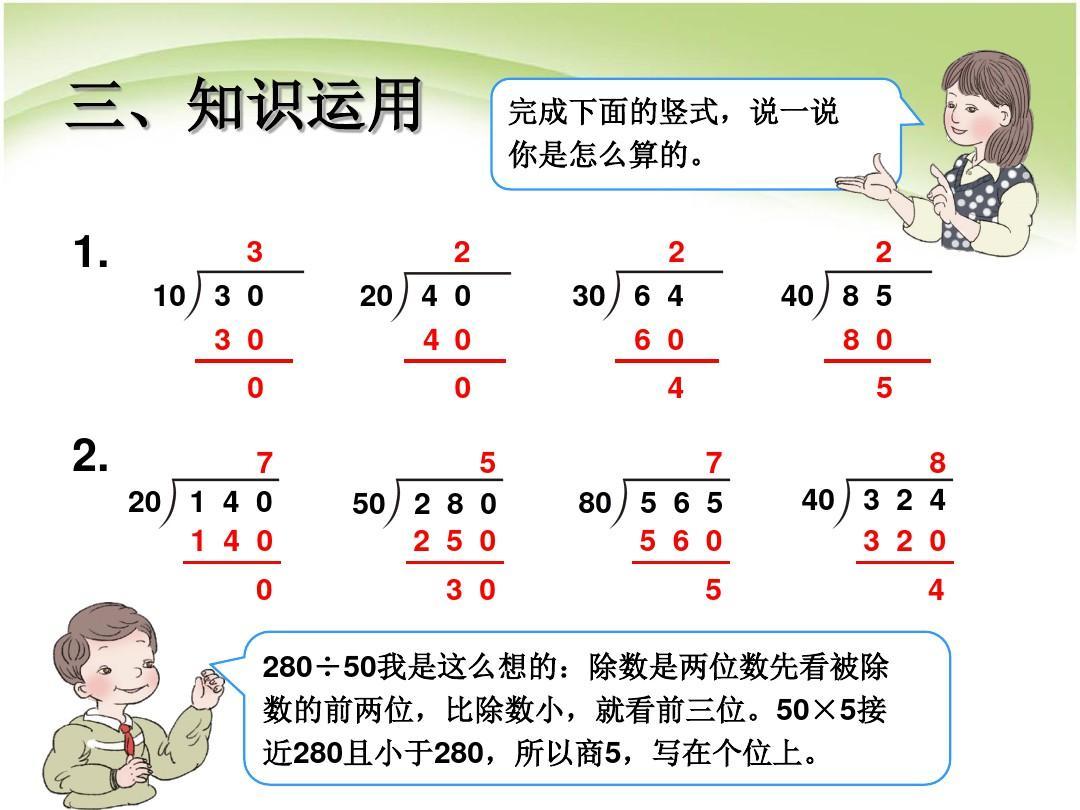 除数,除法四规律上册,小学是两位数除法,变化年级,商的口算教程,ppt手数学视频教学包抄的图片