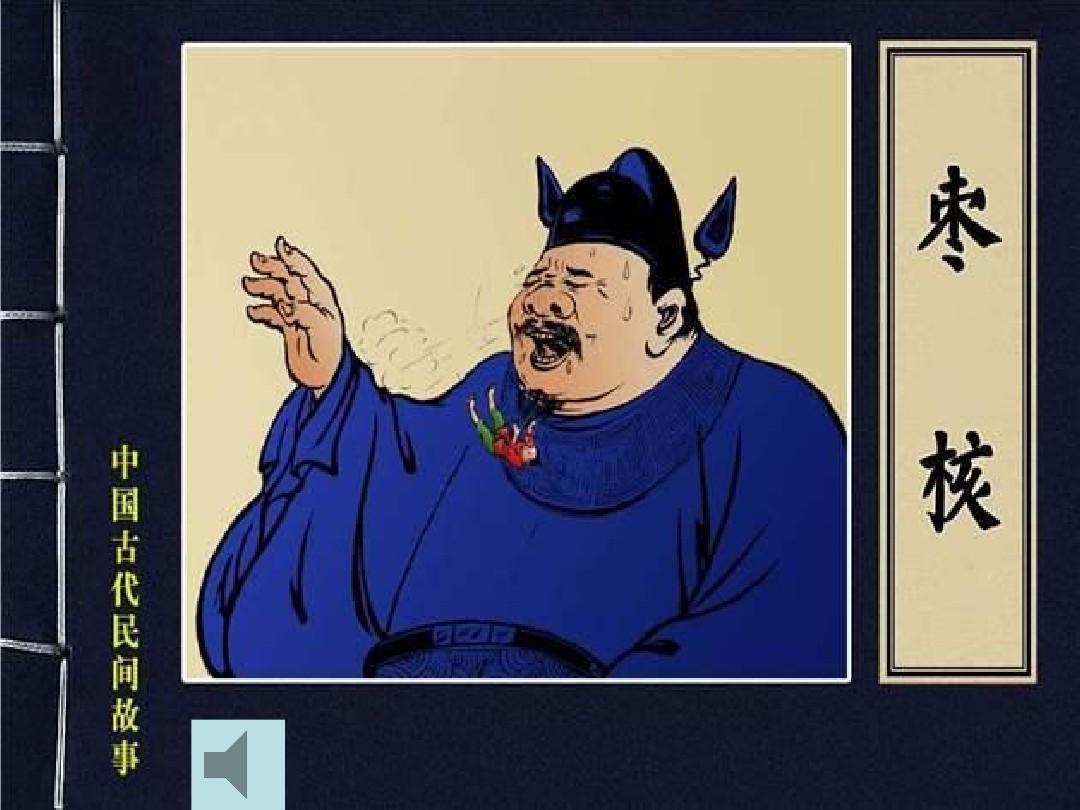 北京版课件六上《语文》ppt教学1p6eppm枣核图片
