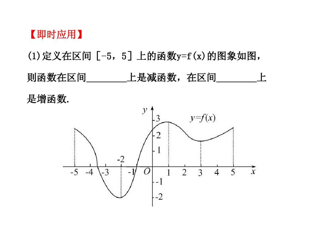反比例函數知識點 函數奇偶性教案 初中反比例函數 高中數學函數基本圖片